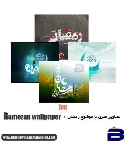 Ramezan-wallpaper